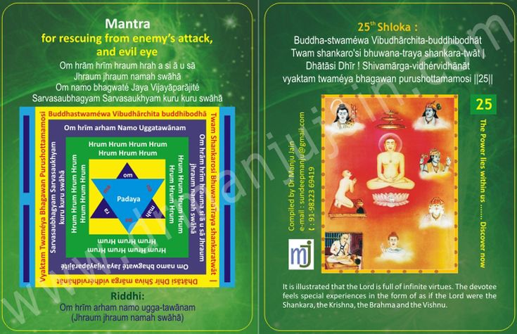 """‪#‎Mantra‬ For ‪#‎Rescuing‬ from enemy's attack and evil's eye"" For more mantra visit @ http://www.drmanjujain.com"