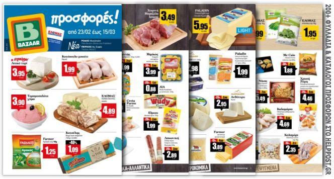 Bazaar Super Market. Ξεφυλλίστε online το νέο φυλλάδιο προσφορών. Τρόφιμα, είδη σπιτιού, απορρυπαντικά κ.α. Ισχύει έως 15.03.2018 More: https://www.helppost.gr/prosfores/bazaar-super-market-fylladio/
