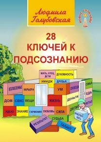 Голубовская Л. - 28 ключей к подсознанию