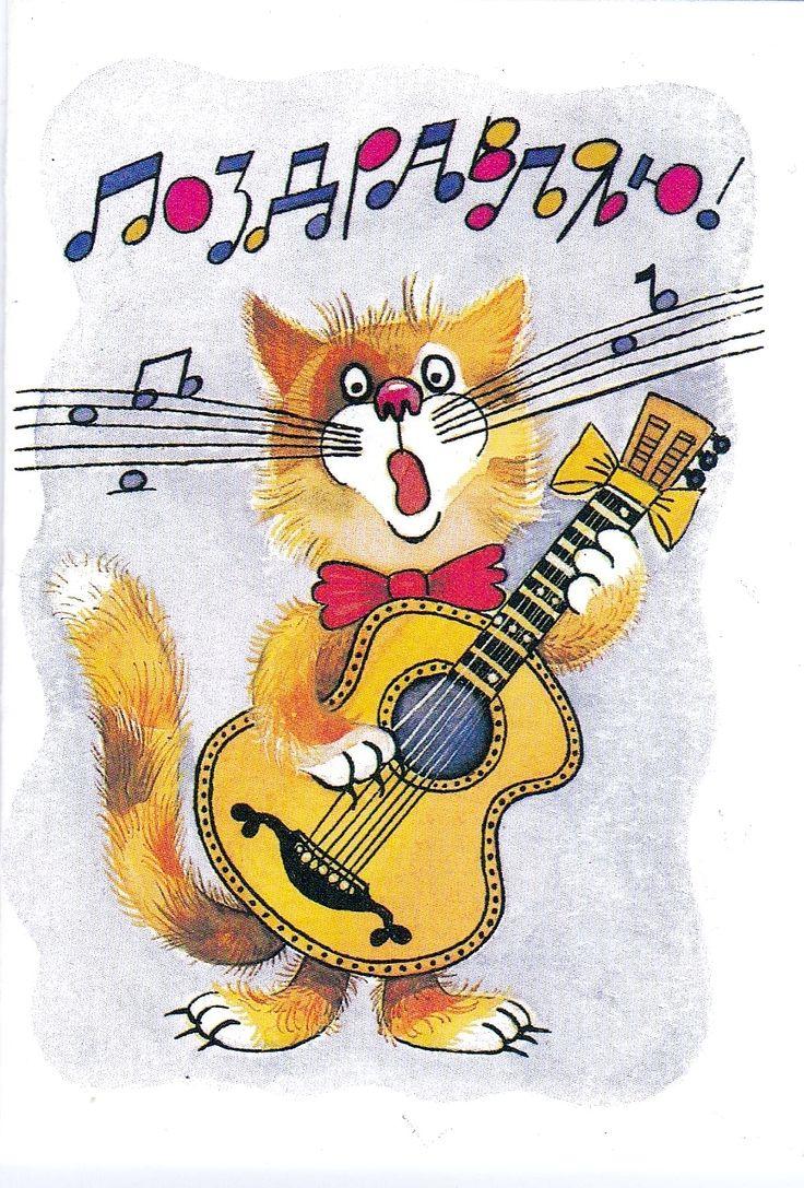 Шутки открытки музыкальные, картинки анимация
