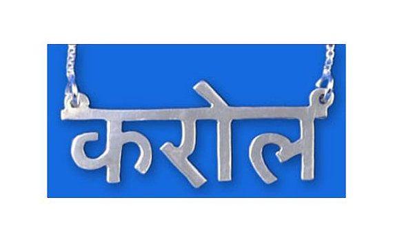Personalized sterling silver Hindi Sanskrit Name Necklace (Also Tamil, Kannada, Bengali, Telugu, Marathi, Punjabi, Pali, Khmer or Gujarati)