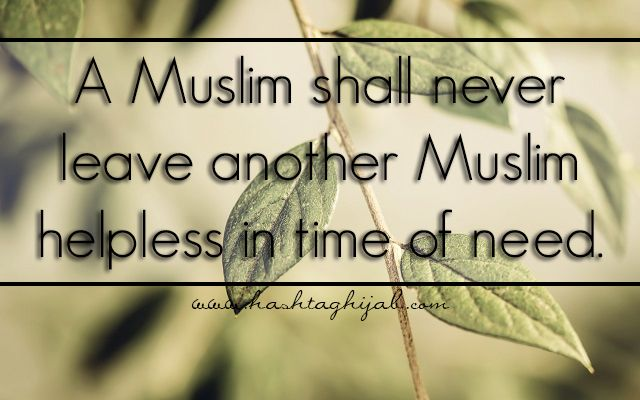 Islamic Daily: A Muslim shall never leave another Muslim helpless in time of need. | Hashtag Hijab © www.hashtaghijab.com