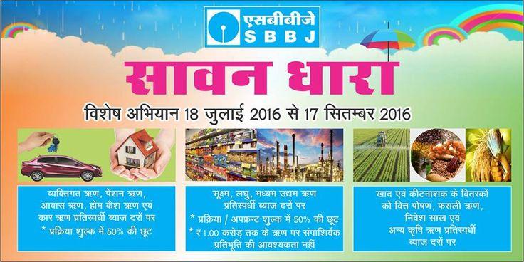 सावन धारा विशेष अभियान १८ जुलाई से १७ सितम्बर तक २०१६   जल्द ही लाभ उठाये ।  अधिक जानकारी के लिए संपर्क करें www.sbbjbank.com  #bankingservice #onlinebanking #SBBJJaipur