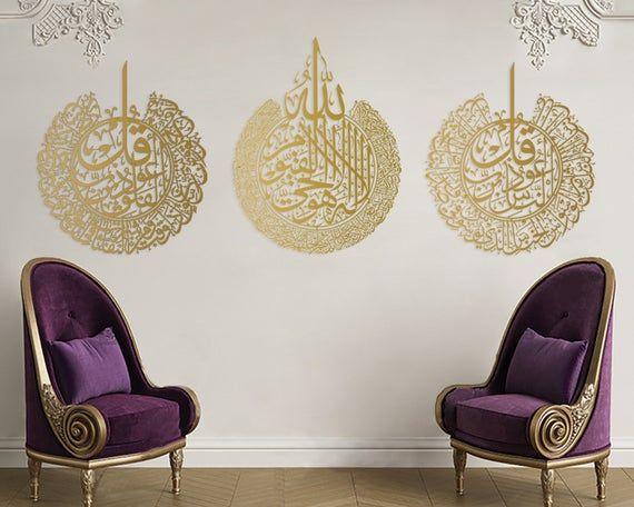 Ayatul Stuhl, Surah An Nas, Surah Al Falaq – 3er Set – Gold – groß – Metall islamische Wandkunst – islamische Inneneinrichtungen – islamische Kalligraphie – Qul