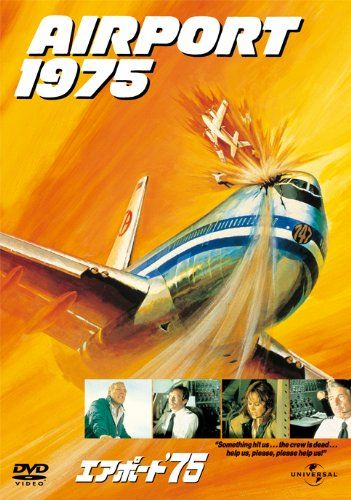 エアポート'75 [DVD] Nbcユニバーサル エンターテイメント…