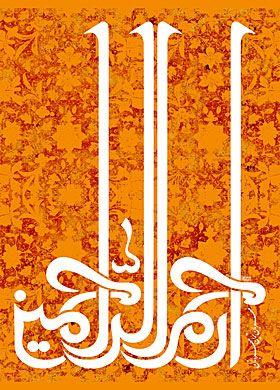 Selections of Asma Ul Husna Gallery 2007
