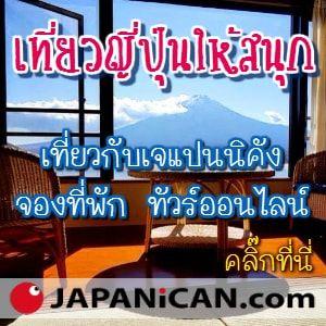 วันนี้พุงโกะขอตามรอยนักท่องเที่ยวคนไทยไปชิมบุฟเฟ่ต์ขาปูร้านดังในหมู่คนไทยที่นิยมไปทานกันค่ะ พอดีเพื่อนที่มาจากเมืองไทยเรียกร้องอยากให้พาไปชิมที่นี่ เพราะเพื่อนบอกว่ามีหลายต่อหลายคนแนะนำกันมา แถมราคาถูกอีกต่างหาก จะช้าอยู่ใยหล่ะคะ เอ้า ไปก็ไปกันค่ะ ลองดูว่าจะเป็นอย่างไรบ้าง วันนี้พุงโกะจัดเต็มค่ะ ปกติไม่ค่อยได้ไปทานร้านบุฟเฟ่ต์สักเท่าไรนัก ร้านนี้เดินทางสะดวกมากมายค่ะ อยู่สถานีโตเกียว ในห้างไดมารุ เลย ชั้น 12 ค่ะ หาง่ายมากๆๆๆๆ รูปหน้าร้านค่ะ เขียนไว้ตัวใหญ่มากกกๆๆ Tokyo Station Buffet 馳走三昧…