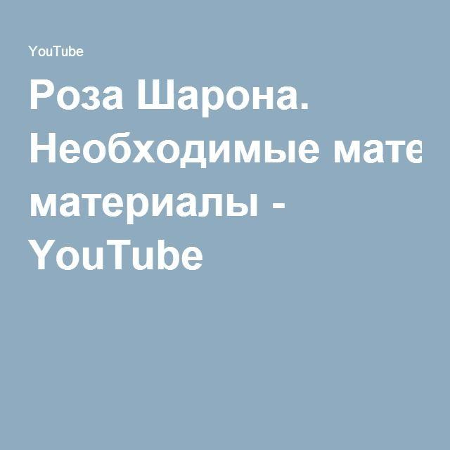 Роза Шарона. Необходимые материалы - YouTube