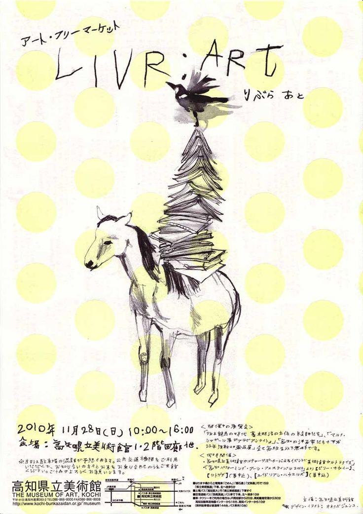 フライヤー : 優れた紙面デザイン 日本語編 (表紙・フライヤー・レイアウト・チラシ)830枚位 - NAVER まとめ