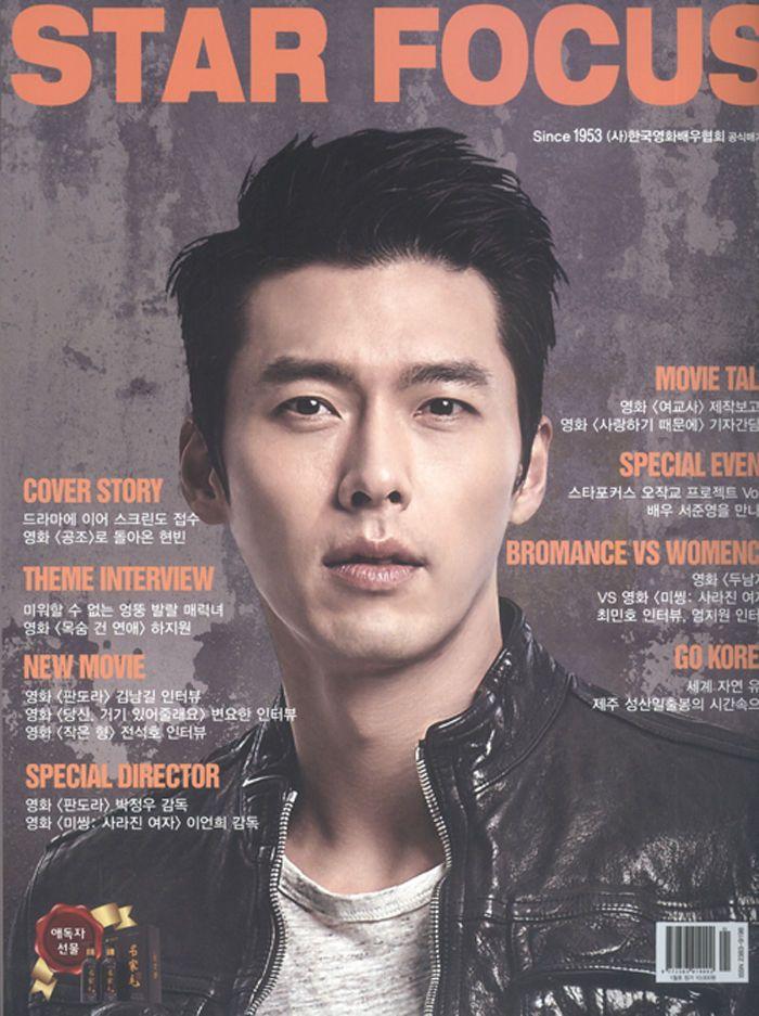 STAR FOCUS Korea Magazine January 2017 Korean Actor Hyun Bin Cover