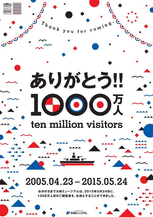 1000万人記念ポスター