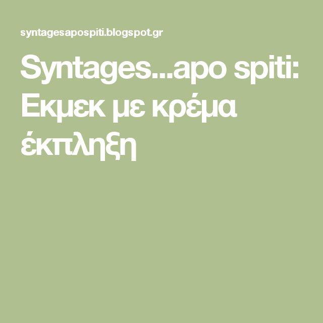 Syntages...apo spiti: Εκμεκ με κρέμα έκπληξη