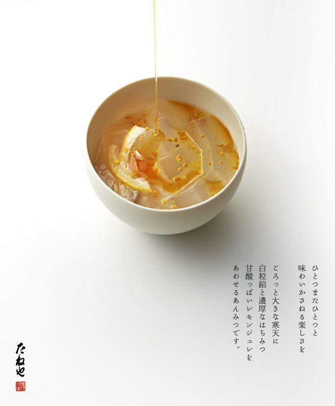 ひとつまたひとつと 味わいかさねる楽しさを  ごろっと大きな寒天に 白粒餡と濃厚なはちみつ 甘酸っぱいレモンジュレを あわせるあんみつです。