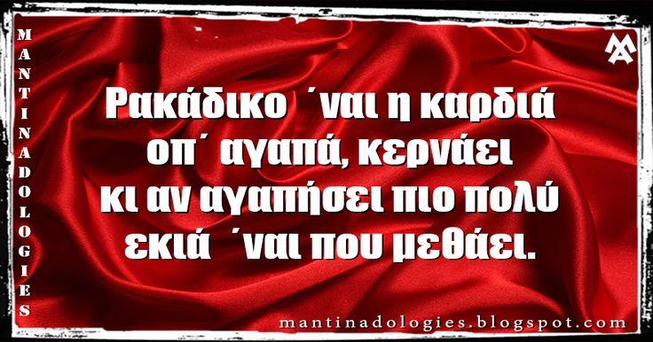 http://mantinadologies.blogspot.com/ #mantinades #mantinada #crete #μαντιναδες #μαντιναδα #κρητη