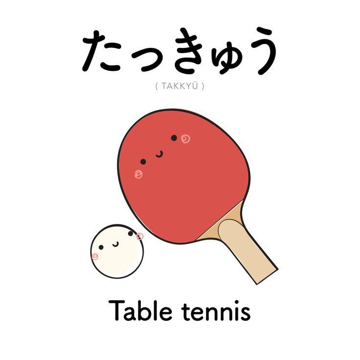 [208] たっきゅう | takkyū | table tennis #japaneselessons