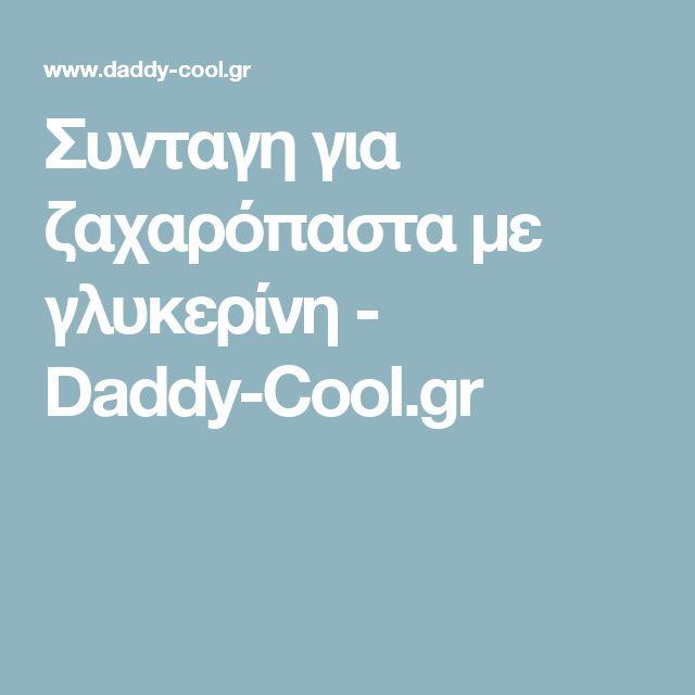 Συνταγη για ζαχαρόπαστα με γλυκερίνη - Daddy-Cool.gr