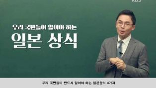 한국인이라면 알아야 할 일본 역사 상식.jpg