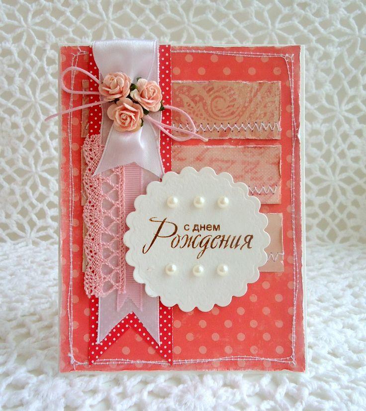 Скрапбукинг для начинающих пошагово с фото открытка с днем рождения девочке, поздравление летием женщине