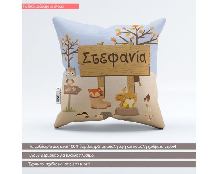 Ζωάκια του δάσους, παιδικό διακοσμητικό μαξιλάρι με όνομα,9,90 €,https://www.stickit.gr/index.php?id_product=19195&controller=product