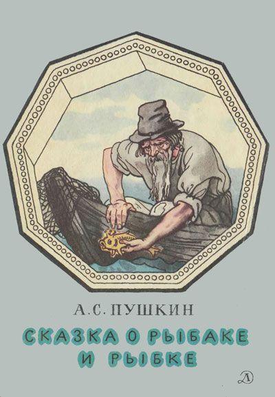 Сказка о рыбаке и рыбке. Иллюстрации - Б. Дехтярёв