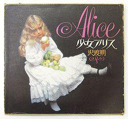 Yahoo!検索(画像)で「沢渡翔 少女アリス」を検索すれば、欲しい答えがきっと見つかります。