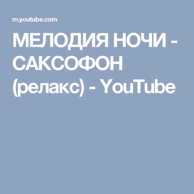 МЕЛОДИЯ НОЧИ - САКСОФОН (релакс) - YouTube