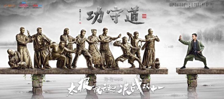 Wu Jing Filme