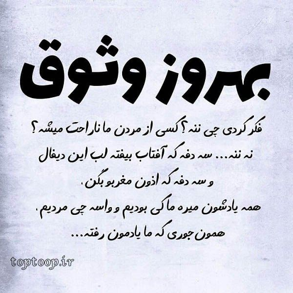 عکس نوشته از بهروز وثوق برای پروفایل Intelligence Quotes Persian Quotes Good Sentences