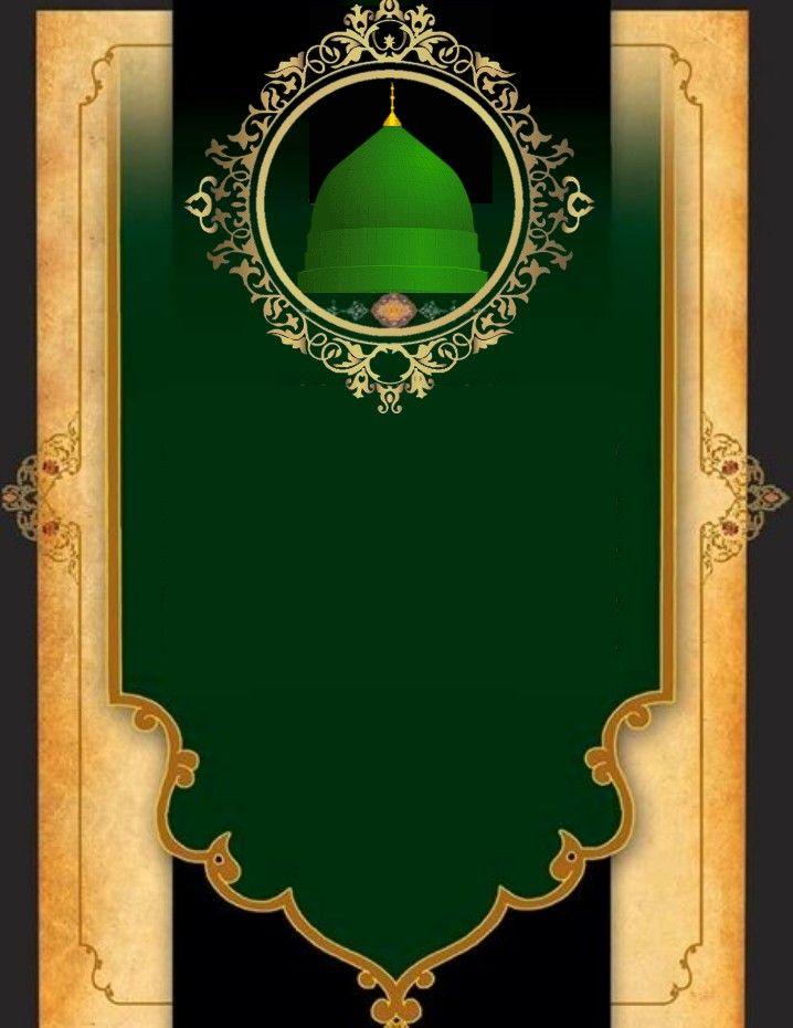 Pin By Arif Barkati On خلفيات إسلامية للتصميم والكتابة In 2021 Decor Home Decor Furniture
