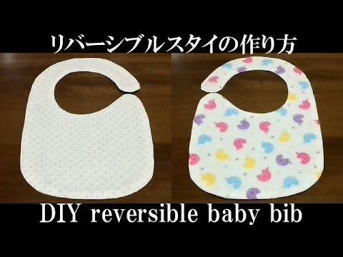 リバーシブルスタイの作り方 How to sew the reversible baby bib ...