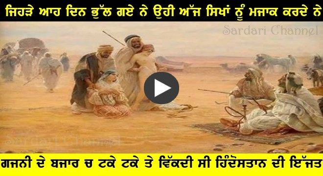 Sikhism protected Hindus from Muslim rulers and Hindus Forget All !! Sikhism shows to stand versus injustice of any kind of kind (be it from individuals of