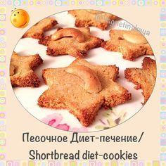 Песочное Диетическое печение с творогом и отрубями - диетическое печенье - Полезные рецепты - Правильное питание или как правильно похудеть