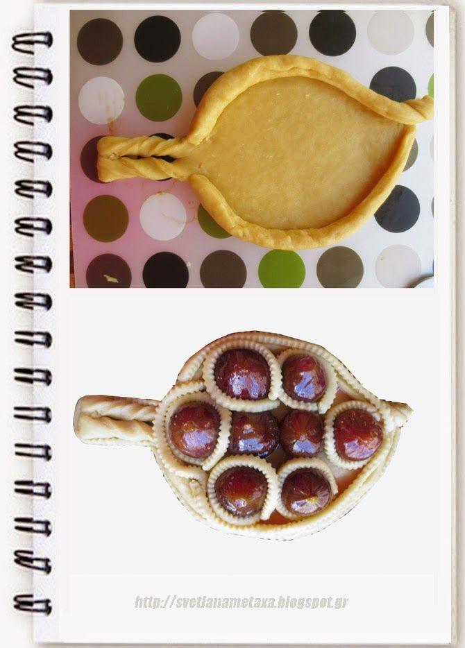 КУЛИНАРНЫЕ ОТКРОВЕНИЯ ОТ СВЕТЛАНЫ МЕТАКСА: Пирог с инжиром