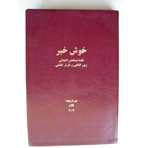 Azerbaijani of Iran New Testament with Psalms and Proverbs / New Translation Persian Script / Bonus MP3 CD with the contents of this book / Azeri minority people in Iran     $59.99