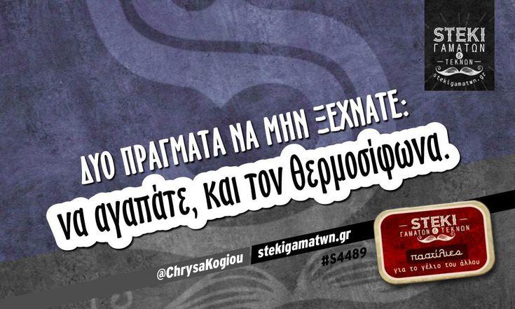Δύο πράγματα να μην ξεχνάτε @ChrysaKogiou - http://stekigamatwn.gr/s4489/