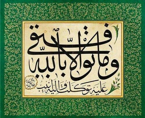 Mahmud Celaleddin Efendi'nin Tilmizlerinden Mehmed Tahir Efendi'nin Celî Sülüs Levhası: Vema Tevfiki Illâ-Billah Başarım Ancak Allâh Sayesindedir hattatlarsofasi.com  #hatsanatı #hüsnihat #sülüs #türkhattatları #türkhatsanatı #islam #islamicart #calligraphy #calligraphymasters #tuluth #turkishcalligraphers #turkishcalligraphyart