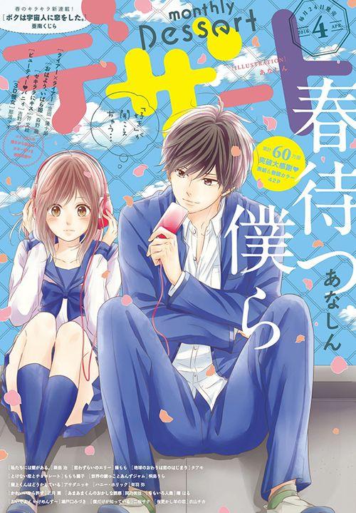 Dessert cover: Haru Matsu Bokura di Anashin
