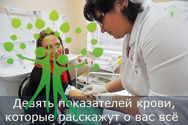ДЕВЯТЬ ПОКАЗАТЕЛЕЙ КРОВИ, КОТОРЫЕ РАССКАЖУТ О ВАС ВСЁ  Что можно прочесть о своем здоровье по самому информативному анализу  Чем бы вы ни захворали, первым анализом, на который отправит вас грамотный врач, будет общий (общеклинический) анализ крови, рассказывает наш эксперт - кардиолог, врач высшей категории Тамара Огиева.  Кровь для общего анализа берется венозная или капиллярная, то есть из вены или из пальца. Первичный общий анализ можно сдавать не натощак. Развернутый же анализ крови…