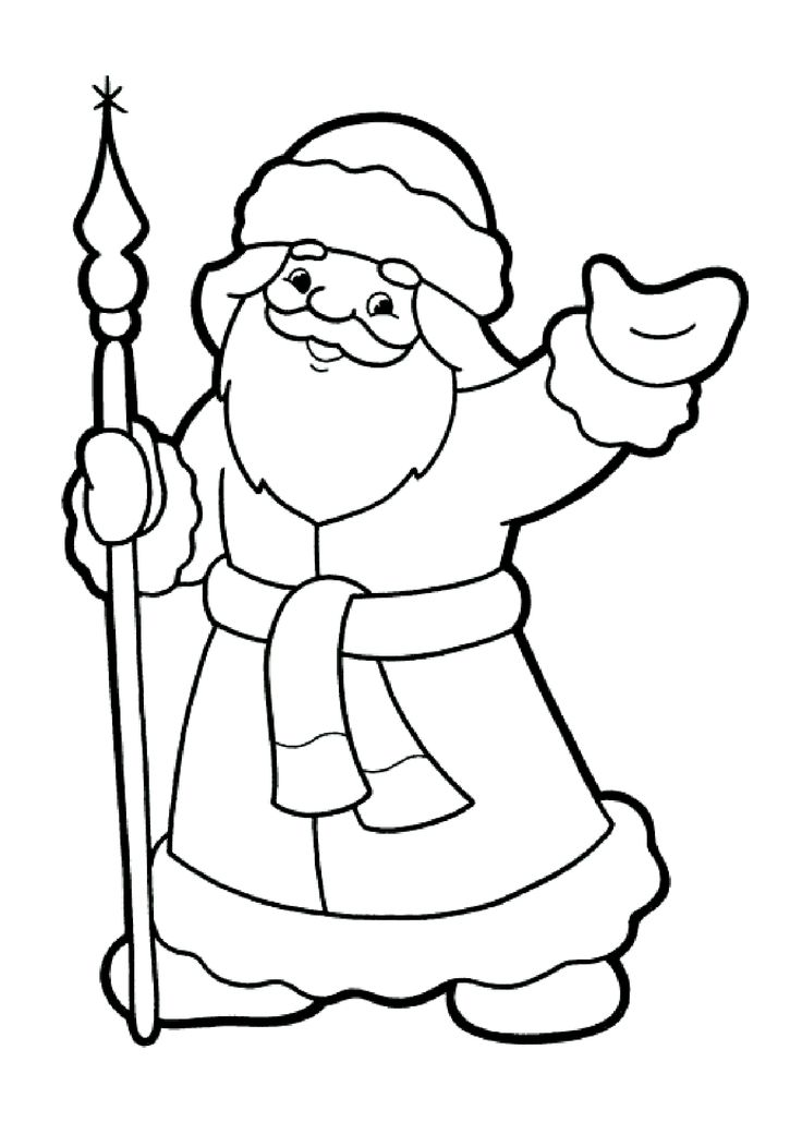 Раскраска Дед Мороз с посохом