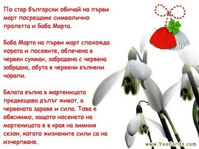 Сайтът на Една Жена: Баба Марта бързала...: Love Mi, Bulgarian Heritage, Heart, Identity Mi History, Holidays, Baba Marta, Lovemi Identitymi, Bulgarian Pride, Identitymi History