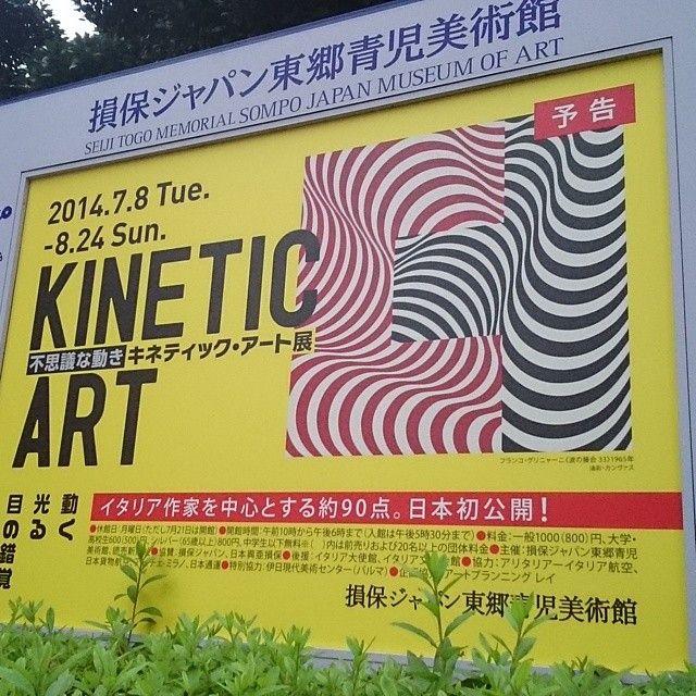 損保ジャパン東郷青児美術館 Seiji Togo Memorial Sompo Japan Museum of Art en 新宿区, 東京都