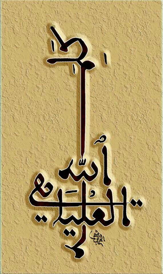 ::::ﷺ♔❥♡ ♤✤❦♡  ✿⊱╮☼ ☾ PINTEREST.COM christiancross ☀ قطـﮧ ⁂ ⦿ ⥾ ⦿ ⁂  ❤❥◐ •♥•*⦿[†] :::: Arabic calligraphy