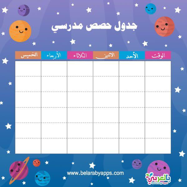 جدول الحصص المدرسية 2021 جدول جاهز للطباعة بالعربي نتعلم School Timetable Diy Weekly Planner School
