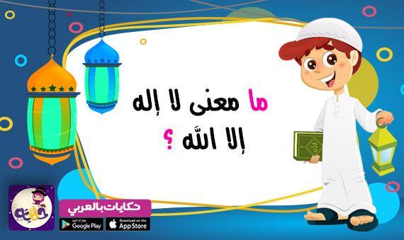 ما معنى لا إله إلا الله مسابقات رمضانية دينية للاطفال بالعربي نتعلم Activities For Kids Arabic Lessons Activities