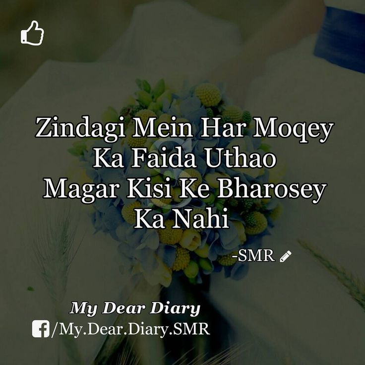 25+ Best Friendship Quotes In Urdu On Pinterest