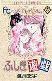 FUSHIGI YUUGI Manga,FUSHIGI YUUGI,read FUSHIGI YUUGI,FUSHIGI YUUGI online - Free Manga Online, Free Manga, Read Free Manga at Ten Manga(Taadd.com)