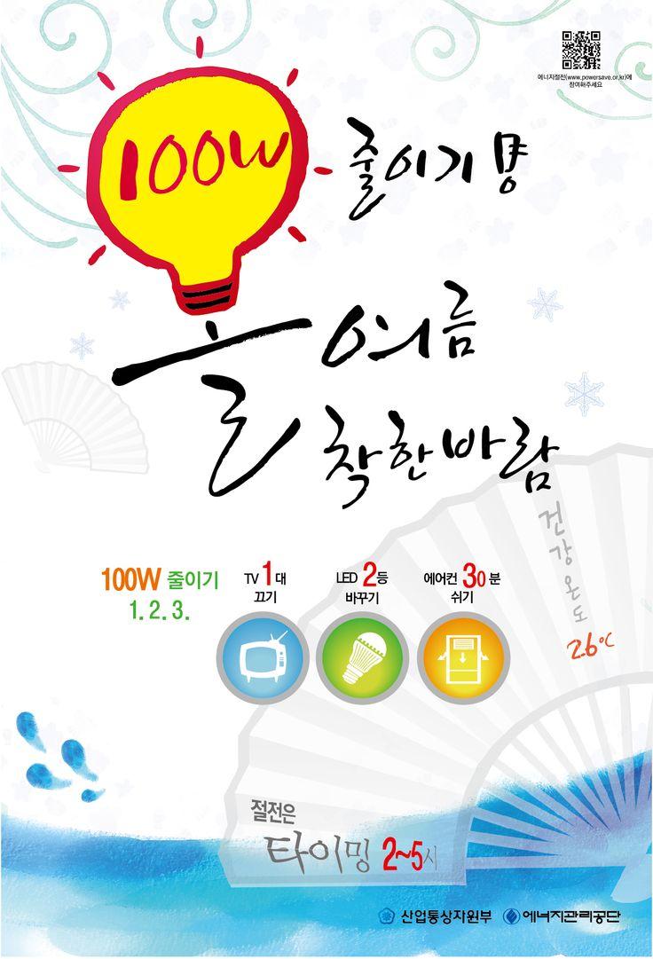 2013 하절기 에너지절약 (출처: 산업통상자원부, 에너지관리공단)