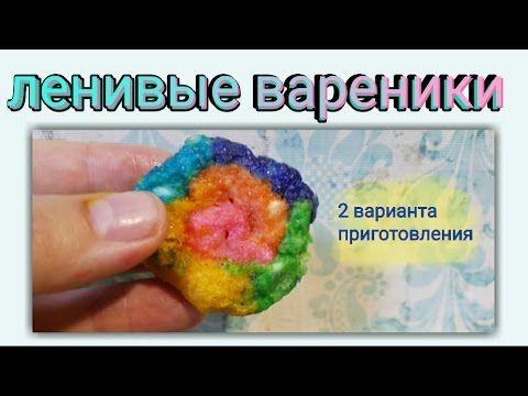 """Ленивые вареники """"Радужные"""""""