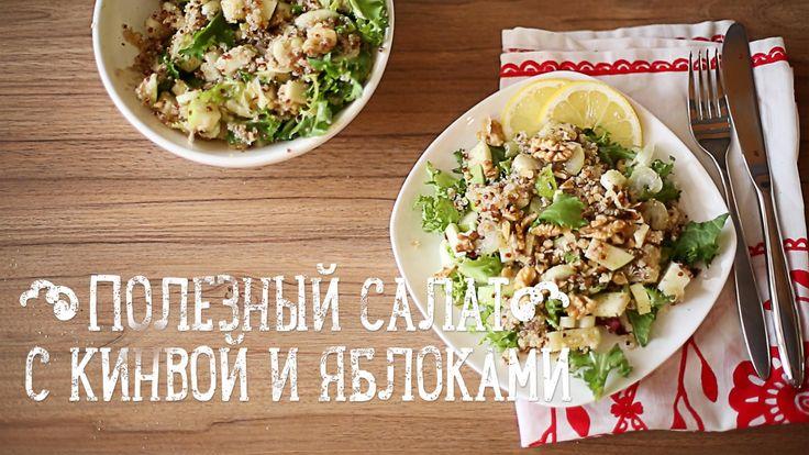 Салат с кинвой и яблоками [Рецепты Bon Appetit]  #salad #apple #quinoa
