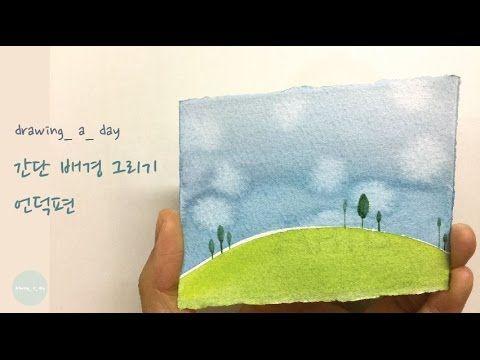 간단한 언덕 배경 그리기 _ To paint the background. watercolor illustration - YouTube